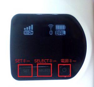 WiMAX2のルーターWX02の設定メモ3