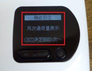 WiMAX2のルーターWX02の設定メモ6_1