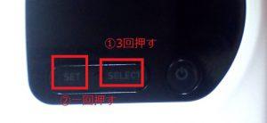 WiMAX2のルーターWX02の設定メモ7