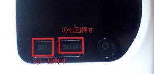 WiMAX2のルーターWX02の設定メモ8