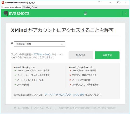 XmindのファイルをEvernoteに直接保存させる(連携させる)3