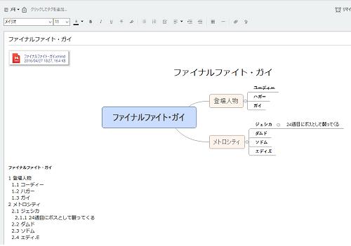 XmindのファイルをEvernoteに直接保存させる(連携させる)5