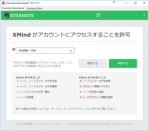 XmindのファイルをEvernoteに直接保存させる(連携させる)3