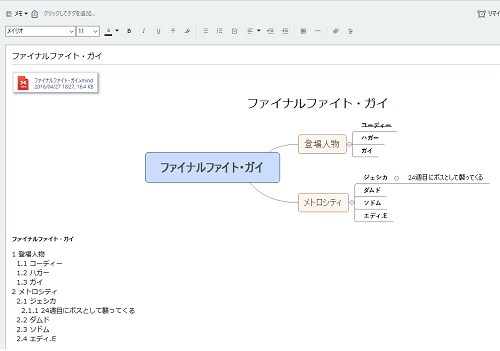 XmindのファイルをEvernoteに直接保存させる(連携させる)5