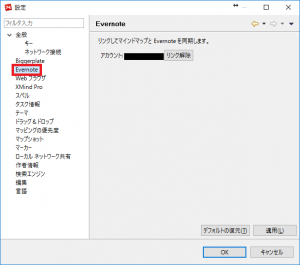 XmindのファイルをEvernoteに直接保存させる(連携させる)7
