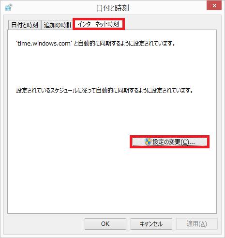 このWebサイトのセキュリティ証明書には問題があります4