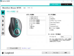 ロジクール ワイヤレスマラソンマウス M705tを使ってみる11