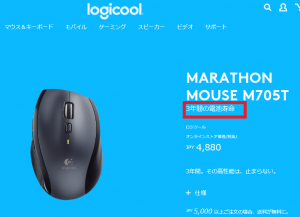 ロジクール ワイヤレスマラソンマウス M705tを使ってみる4