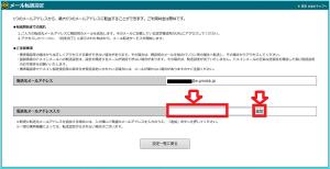 とくとくBB WiMAX2のプロバイダメールを転送設定する5