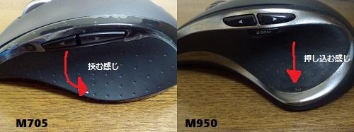 ロジクール ワイヤレスマラソンマウス M705tを使ってみる7