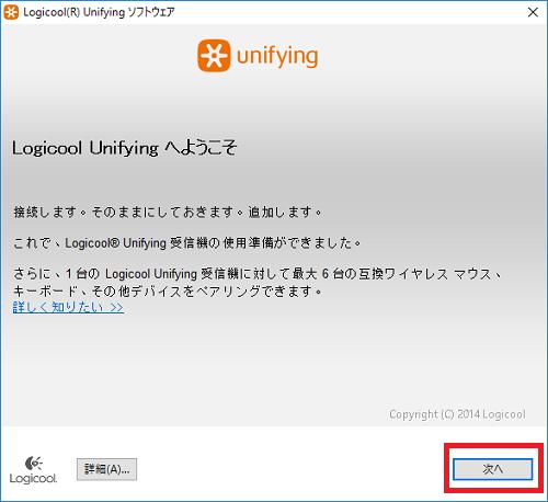 Unifying機器の追加方法4