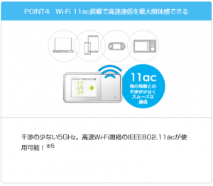 WiMAX2ルーターにSpeed Wi-Fi NEXT W03が出てきてた4