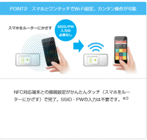 WiMAX2ルーターにSpeed Wi-Fi NEXT W03が出てきてた5