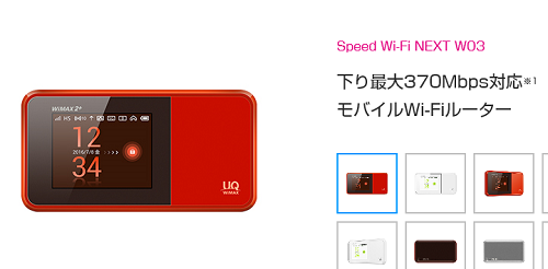 WiMAX2ルーターにSpeed Wi-Fi NEXT W03が出てきてた