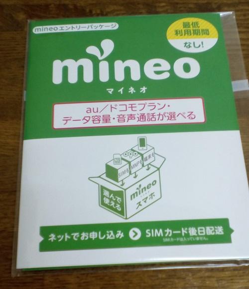 mineo(マイネオ)を契約してSIMカードを使えるようにするまでの流れメモ