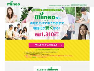 mineo(マイネオ)を契約してSIMカードを使えるようにするまでの流れメモ2