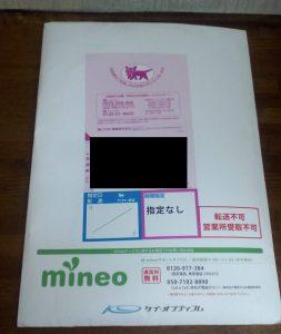 mineo(マイネオ)を契約してSIMカードを使えるようにするまでの流れメモ10
