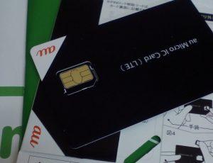 mineo(マイネオ)を契約してSIMカードを使えるようにするまでの流れメモ11