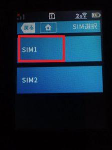 mineo(マイネオ)を契約してSIMカードを使えるようにするまでの流れメモ13