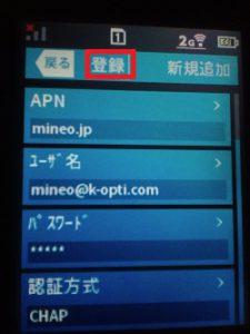 mineo(マイネオ)を契約してSIMカードを使えるようにするまでの流れメモ15_2