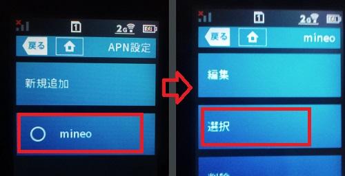 mineo(マイネオ)を契約してSIMカードを使えるようにするまでの流れメモ15_3