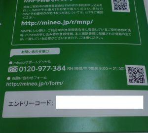 mineo(マイネオ)を契約してSIMカードを使えるようにするまでの流れメモ3