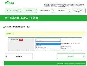 mineo(マイネオ)を契約してSIMカードを使えるようにするまでの流れメモ6