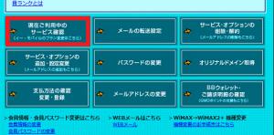 とくとくBB WiMAX2の安心サポートの終了方法3