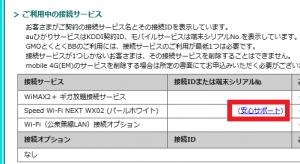 とくとくBB WiMAX2の安心サポートの終了方法4