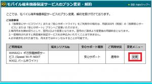 とくとくBB WiMAX2の安心サポートの終了方法5