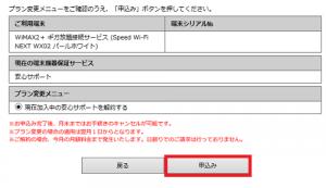 とくとくBB WiMAX2の安心サポートの終了方法6