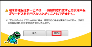 とくとくBB WiMAX2の安心サポートの終了方法7