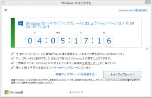 タブレットPCをWIN10にする