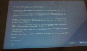 タブレットPCをWIN10にする11