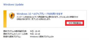 タブレットPCをWIN10にする8