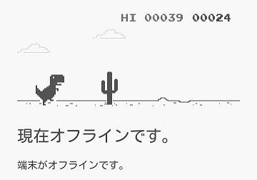Android版chromeのオフライン画面でミニゲームが遊べた2