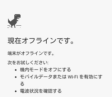Android版chromeのオフライン画面でミニゲームが遊べた