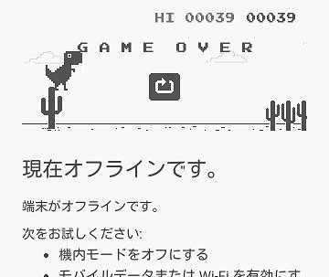 Android版chromeのオフライン画面でミニゲームが遊べた3