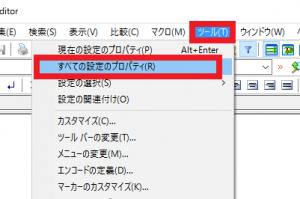 EmEditorでセーブする時の形式をデフォルトでUTF-8(任意の変換コード)にする2