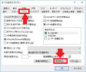 EmEditorでセーブする時の形式をデフォルトでUTF-8(任意の変換コード)にする3