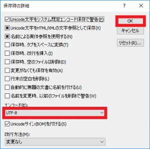 EmEditorでセーブする時の形式をデフォルトでUTF-8(任意の変換コード)にする4