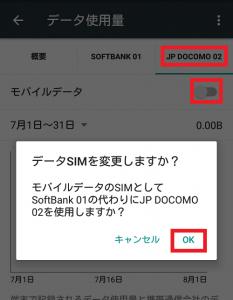 SIMフリースマートフォン DOOGEE X5SでデュアルSIMを使ってみる13