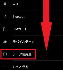 SIMフリースマートフォン DOOGEE X5SでデュアルSIMを使ってみる4