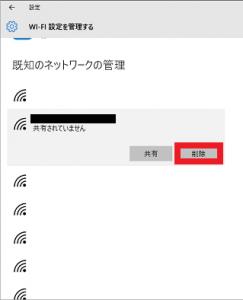 ネットワークの削除4