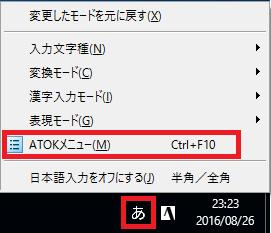 ATOKで英数字やスペース、記号の入力を必ず半角にする