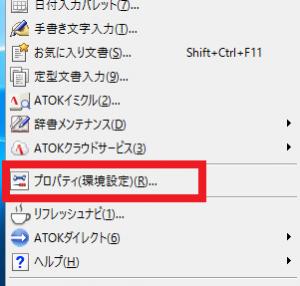 ATOKで英数字やスペース、記号の入力を必ず半角にする1_2