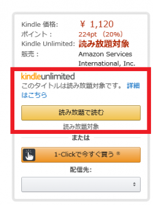 Kindle Unlimited を使ってみる2