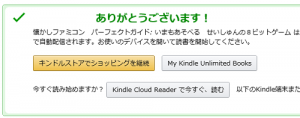 Kindle Unlimited を使ってみる3