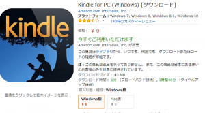 Kindle Unlimited を使ってみる4