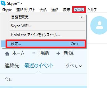 Skypeでコピーをペーストした時にプレーンなテキストをペーストする2
